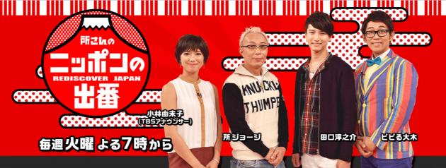 所さんのニッポンの出番   TBSテレビ