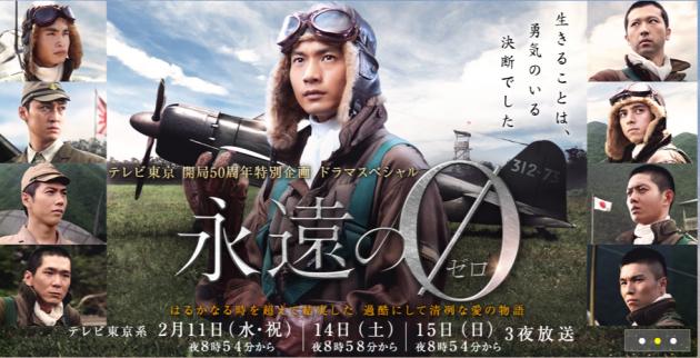 「永遠の0」:テレビ東京 (1)