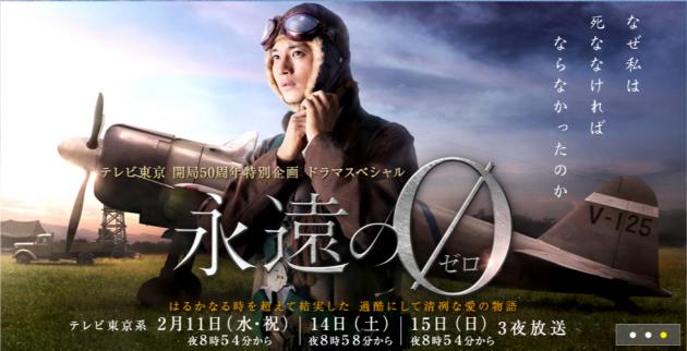 「永遠の0」:テレビ東京 (2)