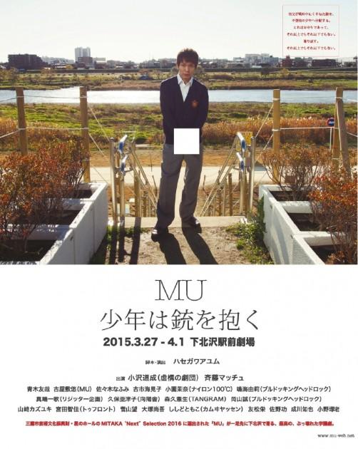 MU 山崎カズユキ 古屋敷悠 ECHOES 役者 エコーズ