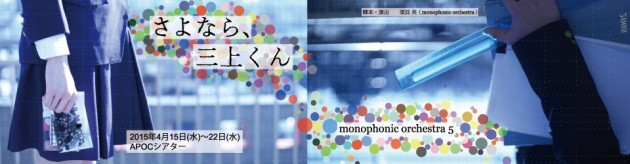monophonic orchestra モノフォニックオーケストラ 舞台 堀田創 ECHOES 役者 エコーズ