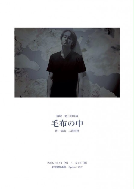 藤尾厚弥 ECHOES エコーズ ふじおあつや 俳優 役者