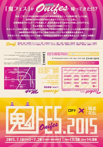ロ字ック 鬼FES.2015 山田佳奈 信國輝彦 ECHOES 俳優 のぶくにてるひこ エコーズ