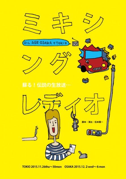 OSAKA+TOKYO 緒方ちか ECHOES エコーズ 俳優 劇団6番シード バンタム・クラス・ステージ