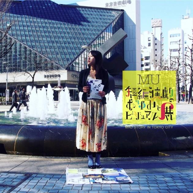 MU 短編演劇のあゆみとビジュアル展示 古屋敷悠 ECHOES エコーズ ふるやしきゆう