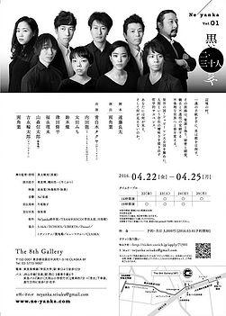 0422内田龍ネヤンカ2