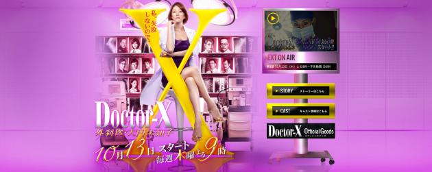 Doctor-X ドクターX テレビ朝日 泉光典 村上ユキヒコ ECHOES