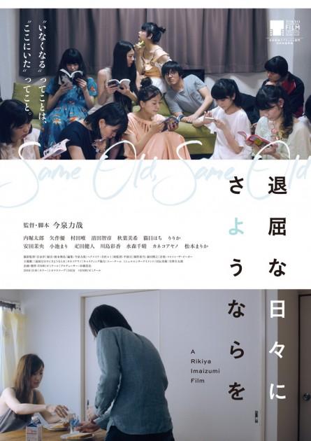 退屈な日々にさようならを 今泉力哉 第29回東京国際映画祭 新井郁 ECHOES エコーズ