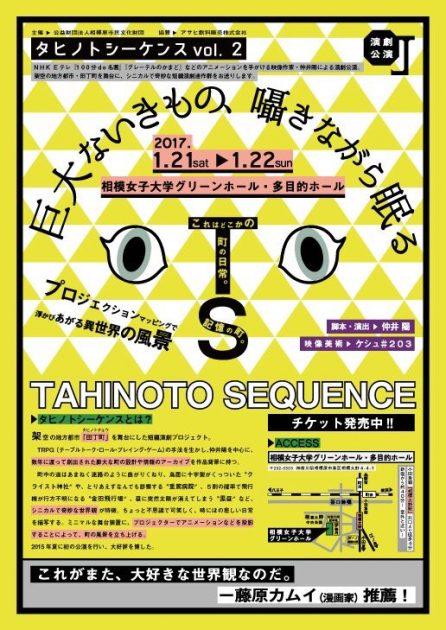 ケシュハモニウム タノヒトシーケンス 内田龍 ECHOES エコーズ