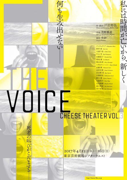 チーズfilm チーズTHEATER THE VOICE 戸田彬弘 新井郁 ECHOES エコーズ
