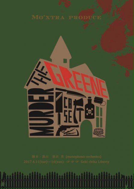 Mo'xtra produce 『グリーン・マーダー・ケース』monophonic orchestra 須貝英 モノフォニックオーケストラ 野口オリジナル ECHOES エコーズ