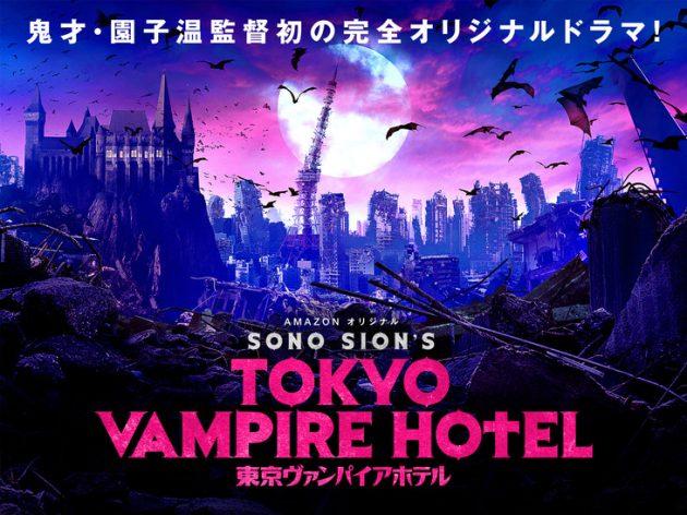 東京ヴァンパイアホテル 新井郁 園子温 ECHOES エコーズ