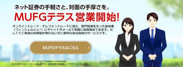 三菱 モルガン スタンレー 証券 オンライン